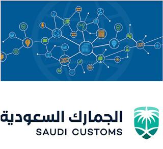 الجمارك السعودية تبدأ بالتطبيق التجريبي لتقنيات البلوكتشين Blockchain