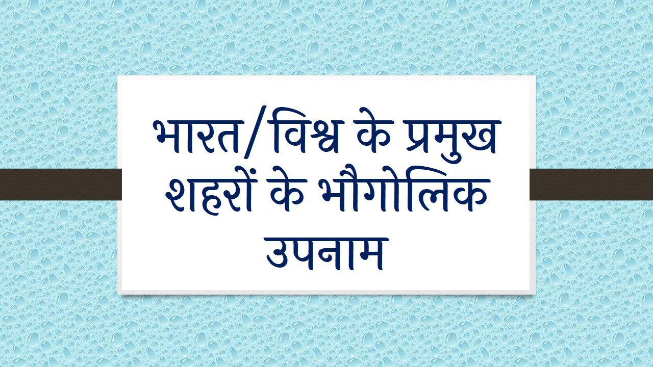 Most important general knowledge in hindi