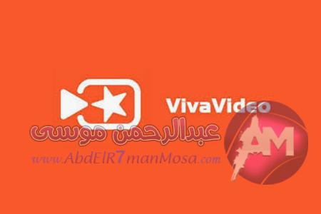 برنامج Viva Video