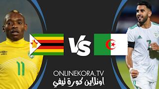 مشاهدة مباراة الجزائر وزيمبابوي بث مباشر اليوم 12-11-2020  في تصفيات أمم إفريقيا
