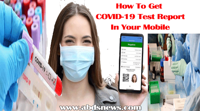 कोविड टेस्ट रिपोर्ट  कैसे देखें अपने मोबाइल में - How To Get COVID-19 Test Report In Mobile Full Detail