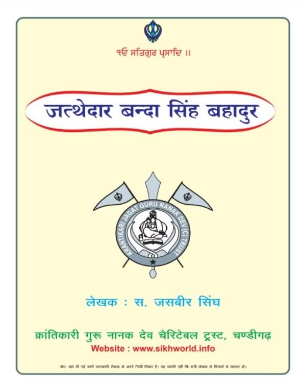 jatthedar-banda-singh-bahadur-jasbeer-singh-जत्थेदार-बंदा-सिंह-बहादुर-जसबीर-सिंह