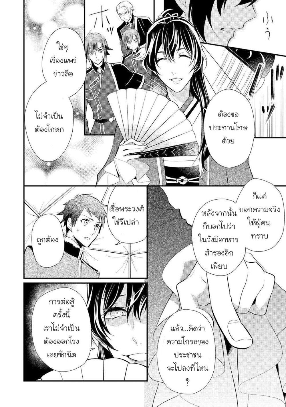 อ่านการ์ตูน Daites Ryou Koubouki ตอนที่ 25 หน้าที่ 12