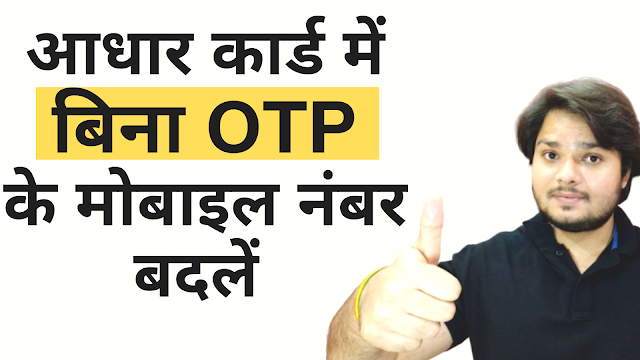 Without OTP Aadhar Card Mein Mobile Number Update Karein