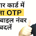 How to change mobile number in aadhar card without OTP