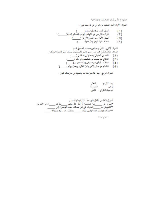 نماذج مذاكرة,اجتماعيات,للصف الرابع,الفصل الاول
