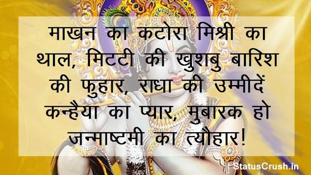 Janmashtami Status, Quotes in Hindi