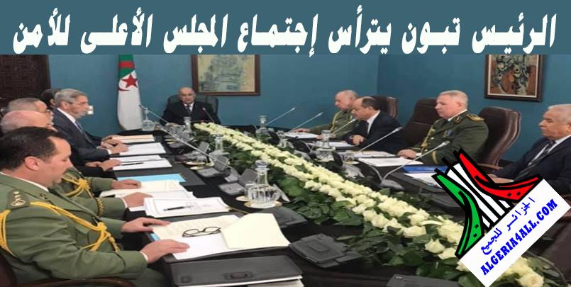 المجلس الأعلى للأمن في الجزائر