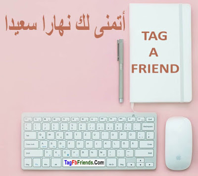 Have A Nice Day ARABIC