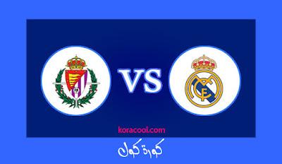 موعد مباراة ريال مدريد وبلد الوليد