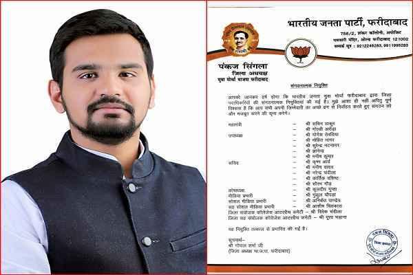 bjp-leader-sachin-thakur-mahamantri-bjym-faridabad-news