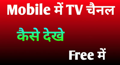Mobile me tv channel kaise dekhe