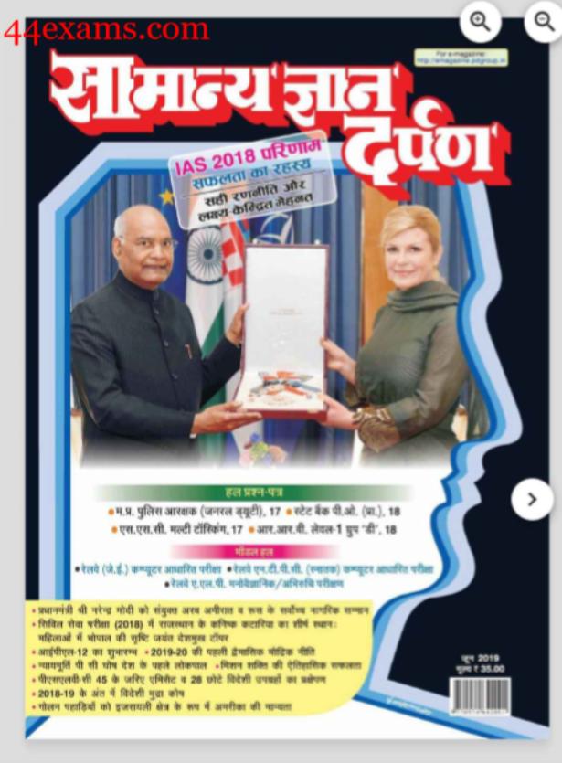 सामान्य ज्ञान दर्पण कर्रेंट अफेयर्स (जून 2019 ) : सभी प्रतियोगी परीक्षा हेतु हिंदी पीडीऍफ़ पुस्तक | Samanya Gyan Darpan Current Affairs (June 2019) : For All Competitive Exam Hindi PDF Book