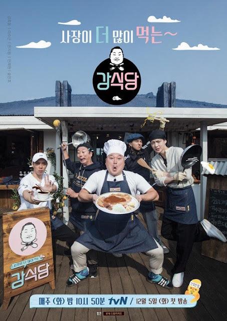 《姜食堂》節目海報公開 12月5號晚間初放送