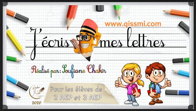 كراسة تعلم كتابة الحروف اللاتينية وفق الطريقة السليمة