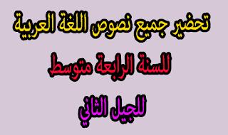 تحضير جميع دروس اللغة العربية للسنة 4  متوسط للجيل الثاني
