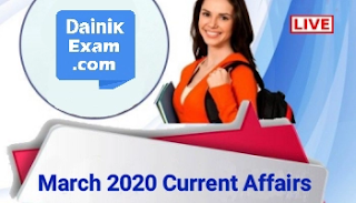 [*Latest] March 2020 Monthly Current Affairs, Download Current Affairs (Pdf) Hindi/English March 2020