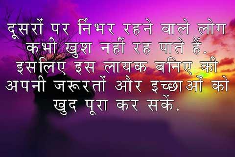 suvichar hindi me new 2020 download