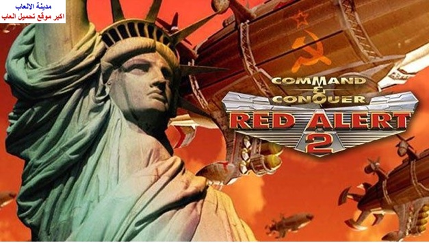 تحميل لعبة Red Alert 2 ريد اليرت 2 كاملة للكمبيوتر برابط مباشر من ميديا فاير