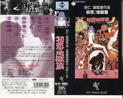 Ад первой любви / 初恋・地獄篇 / Hatsukoi: Jigoku-hen / Nanami: The Inferno of First Love. 1968.