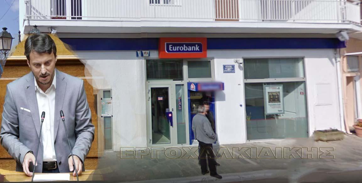 """""""Επιστολή αμέριστης στήριξης στην Κοινότητα Παλαιοχωρίου σχετικά με το κλείσιμο του Υποκαταστήματος της Τράπεζας EUROBANK."""""""