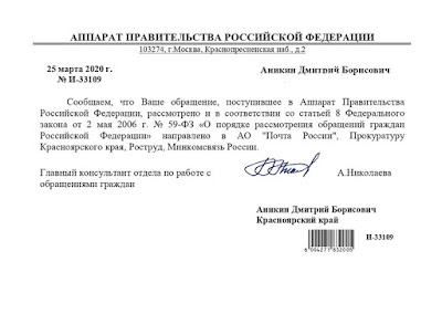 Обращение работников Почта России