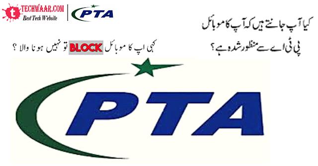 اپنے موبائل کو پی ٹی اے سے تصدیق کروائں بغیر انٹرنیٹ کے   PTA - How to Verify Mobile Device Without Internet Connection