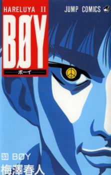 Hareluya II Boy Manga