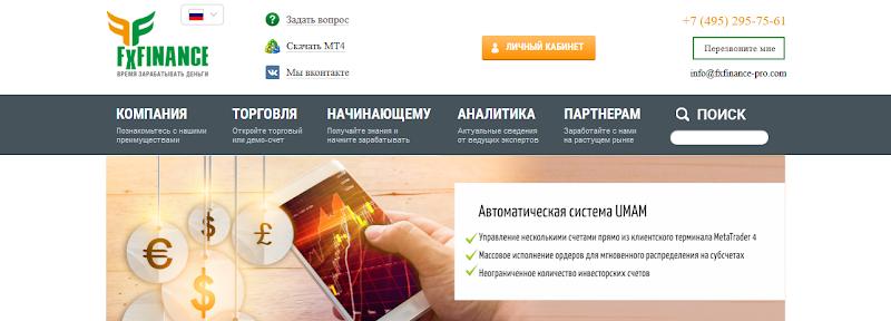 Мошеннический сайт ru.fxfinance-pro.com – Отзывы, развод. Компания FxFINANCE мошенники