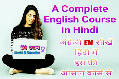 A Complete English Course in Hindi