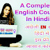 A Complete English Grammar Course in Hindi | English sikhe hindi me