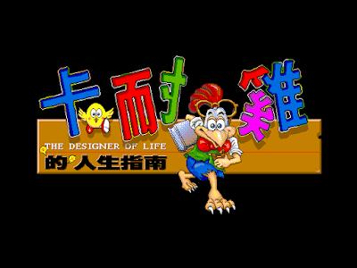【Dos】卡耐雞的人生指南,結合大富翁的休閒養成遊戲!