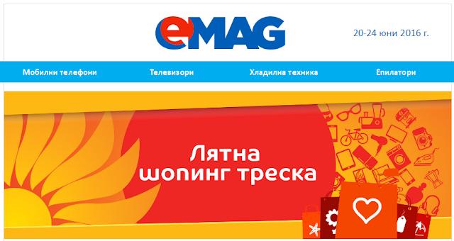 EMAG Топ оферти и промоции от 20-24 Юни 2016