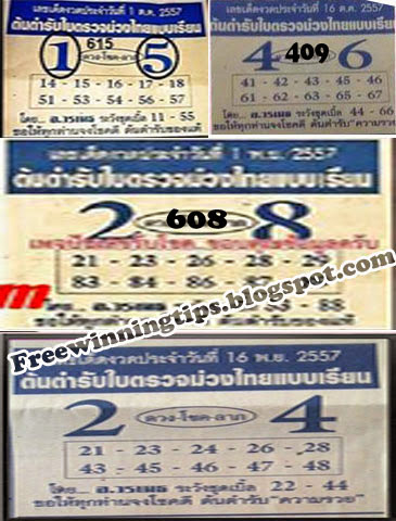 Thai lottery 3up Pair and Touch 16-11-2014