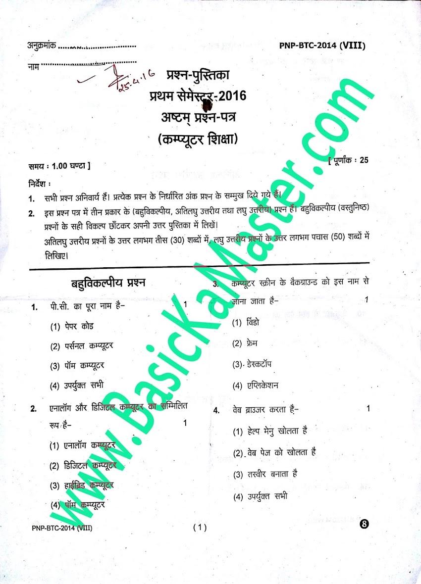 BTC 1st Semester Exam Paper- Computer (Late)