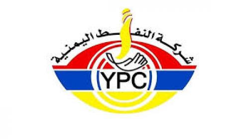 #شركة_النفط في #صنعاء تعلن رسمياً هذا الخبر المؤسف لجميع اليمنيين