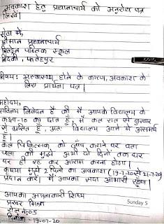 Application in Hindi