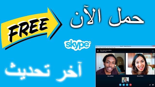 تحديث رهيب لتطبيق Skype حمله الان مجانا