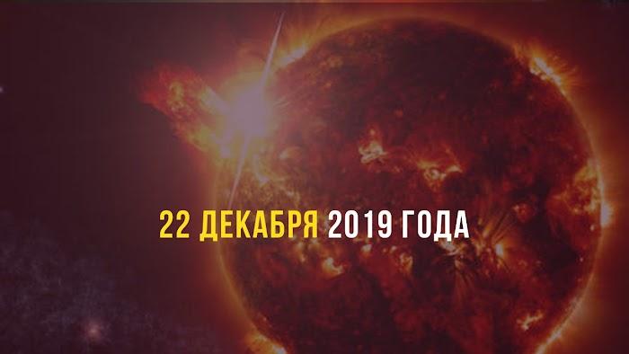 Самый короткий день в 2019 году: зимнее солнцестояние 22 декабря 2019 года
