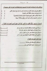 امتحانات كل مواد الصف الخامس الابتدائي الترم الأول 2015 مدارس مصر حكومى و لغات 2015-01-06-10-15-31_