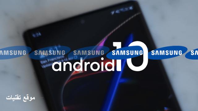 سامسونج تبدا بتحديث Android 10 النسخة النهائية لملاك هواتف Galaxy S10