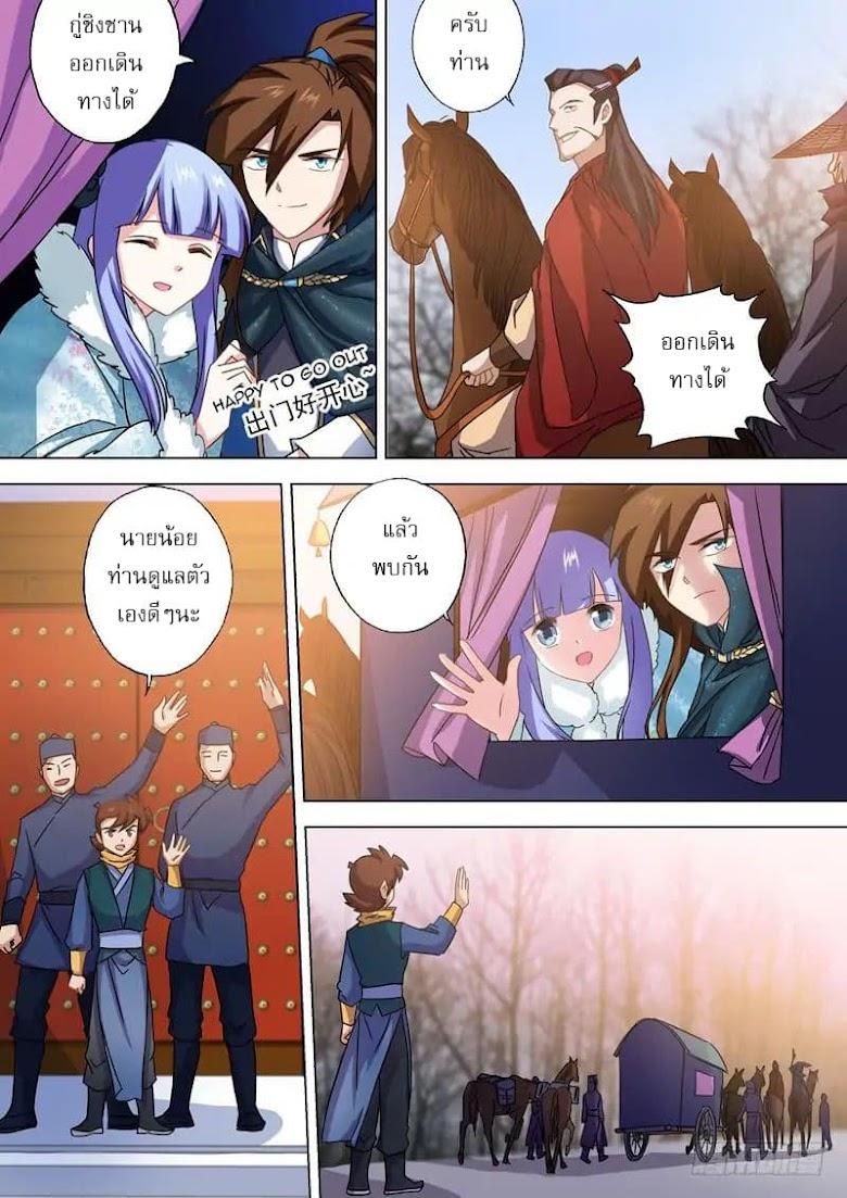 Spirit Sword Sovereign - หน้า 6