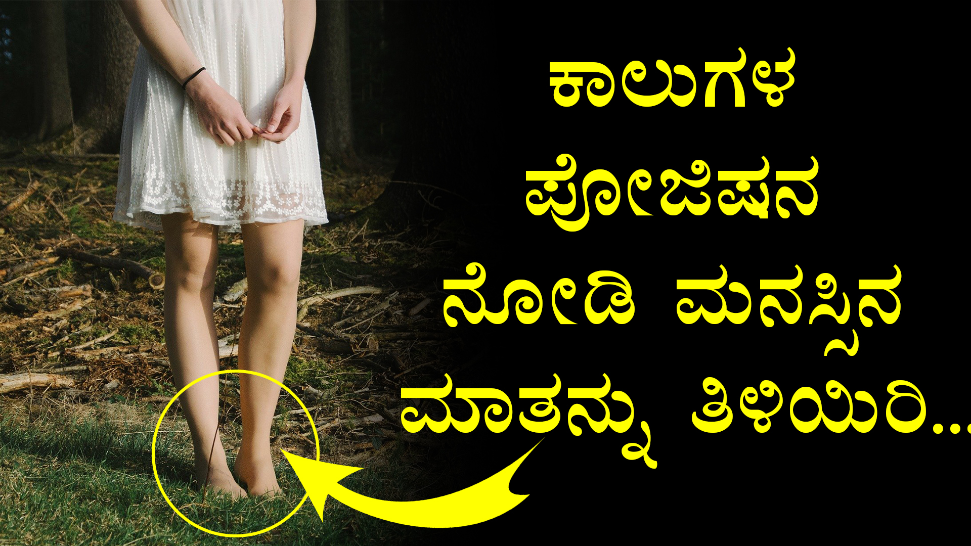 Leg & Mind Psychology & Body Language Tricks in Kannada