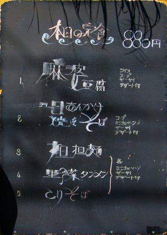 美しすぎるメニュー看板!中華屋「太子楼」の色彩豊かなデザインされた文字【d】