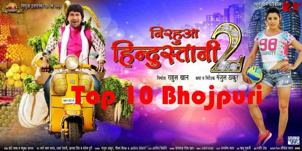 Bhojpuri Movie Nirahua Hindustani 2 Teaser video youtube Feat Actor Khesari Lal Yadav, Subhi Sharma first look poster, movie wallpaper