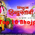 Nirahua Hindustani 2 Bhojpuri Movie New Poster