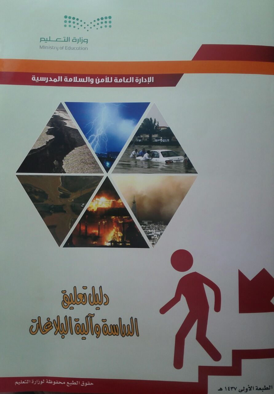 الرئاسة العامة للأرصاد وحماية البيئة - Arabic News Collections