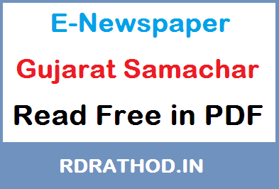 Gujarat Samachar E-Newspaper of India | Read e paper Free News in Gujarati on Your Mobile @ ePapers-daily