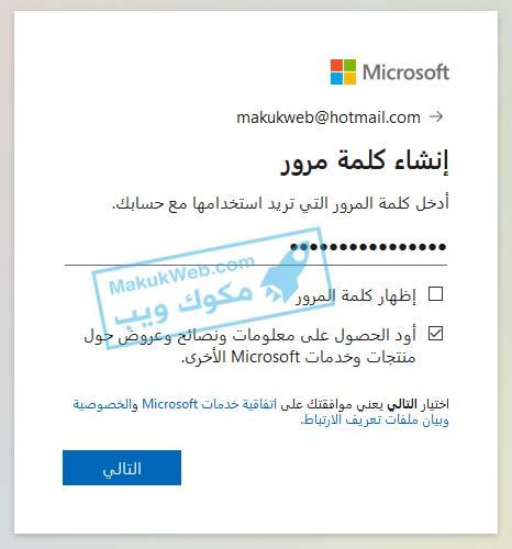 عمل ايميل هوتميل عربي Hotmail كلمة المرور