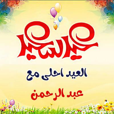 عيد سعيد يا عبد الرحمن ، صور عبد الرحمان